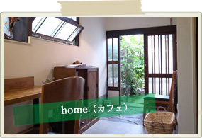 home - ホーム - (カフェ)